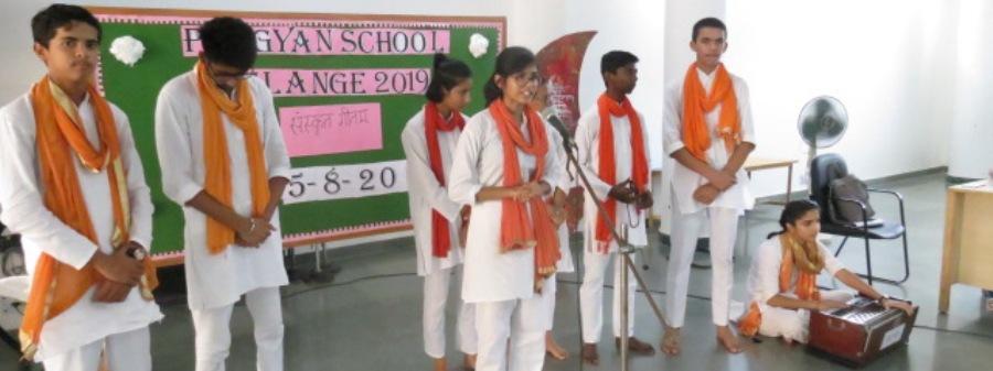 Sanskrit Geet